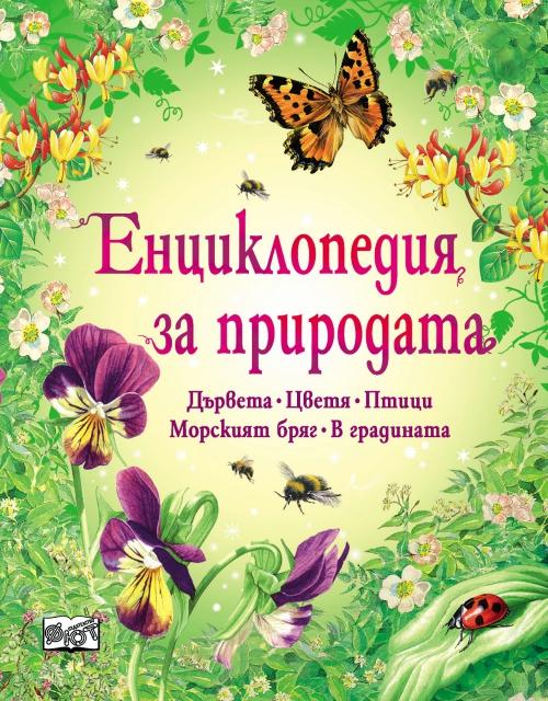 entsiklopediya-za-prirodata_Fotor